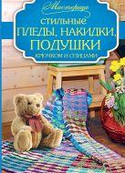Вознесенская В. - Стильные пледы, накидки, подушки крючком и спицами' обложка книги