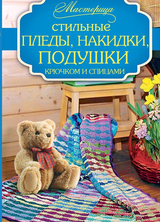 Вознесенская В. - Стильные пледы, накидки, подушки крючком и спицами обложка книги