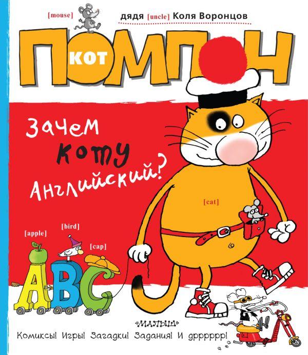 Кот Помпон. Зачем коту английский? дядя Коля Воронцов