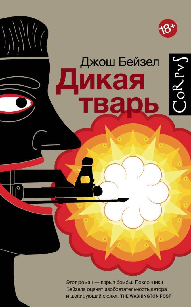 Джош Бейзел - Дикая тварь обложка книги