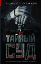 Вадим Сухачевский - Тайный суд' обложка книги