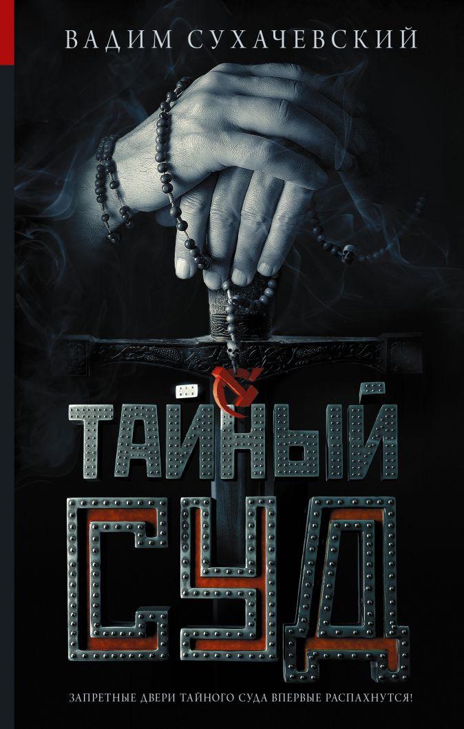 Вадим Сухачевский - Тайный суд обложка книги