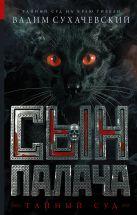 Сухачевский В. - Сын палача' обложка книги