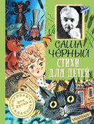 Чёрный Саша - Стихи для детей' обложка книги
