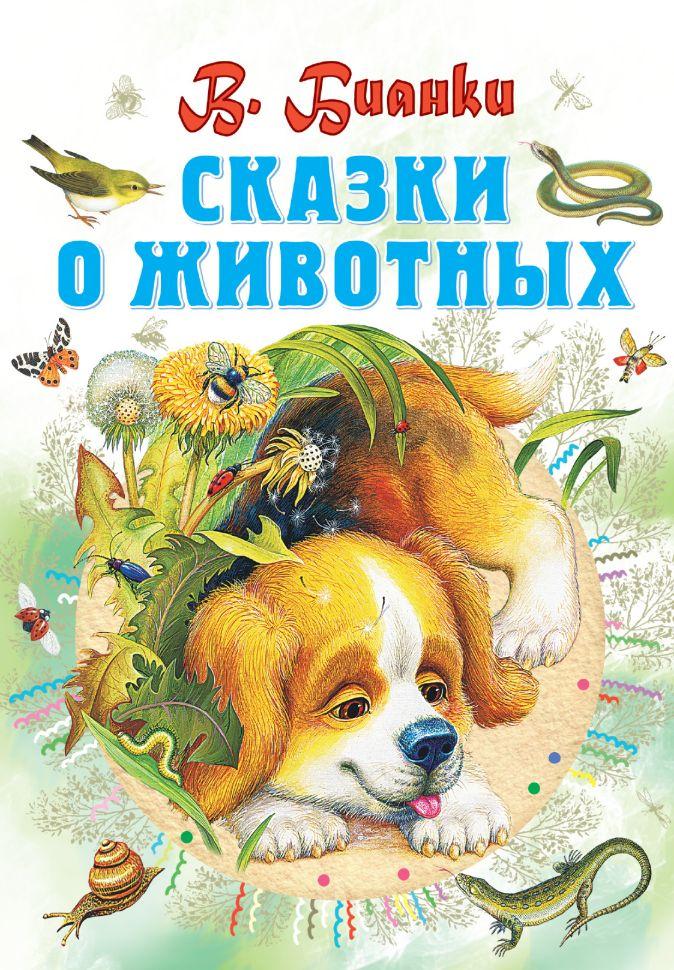Сказки о животных В. Бианки