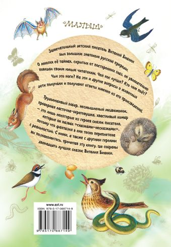 Сказки о животных Бианки В.В.