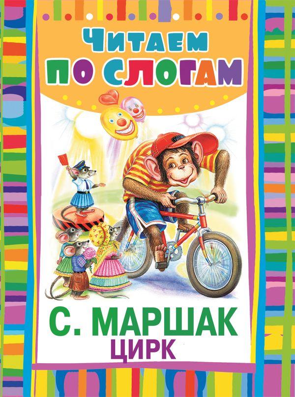 Цирк Маршак С.Я.