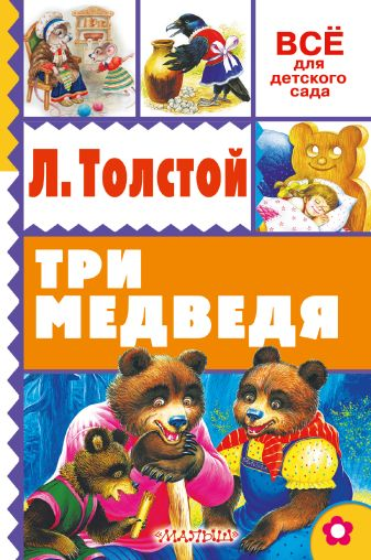 Л.Толстой - Три медведя обложка книги
