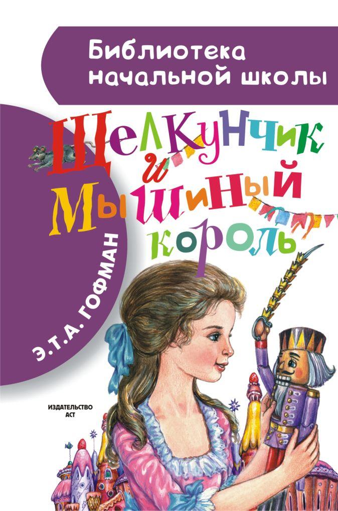 Гофман Э.Т. - Щелкунчик и Мышиный король обложка книги
