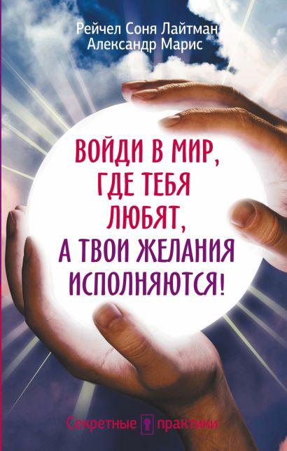Войди в мир, где тебя любят, а твои желания исполняются! - фото 1
