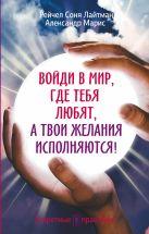 Лайтман Рейчал Соня,  Марис Александр - Войди в мир, где тебя любят, а твои желания исполняются!' обложка книги