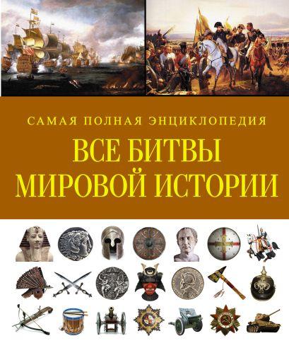 Все битвы мировой истории. Самая полная энциклопедия - фото 1