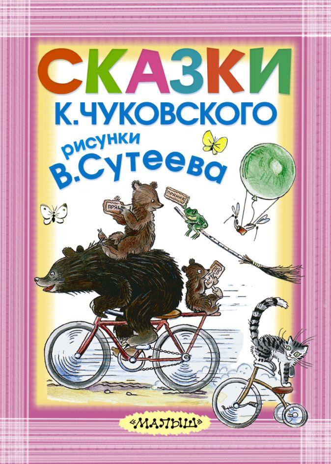 Чуковский К.И. - Сказки К. Чуковского. Рисунки В.Сутеева обложка книги