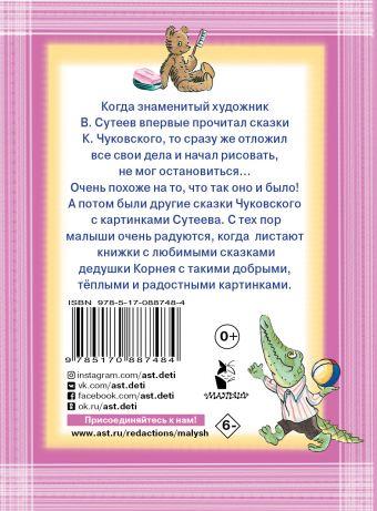 Сказки К. Чуковского. Рисунки В.Сутеева Чуковский К.И.