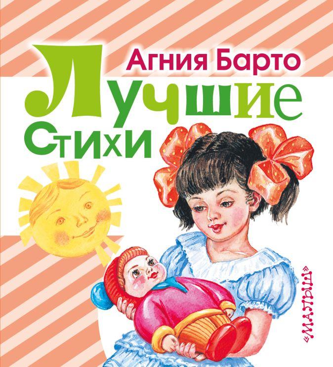 Агния Барто - Лучшие стихи обложка книги