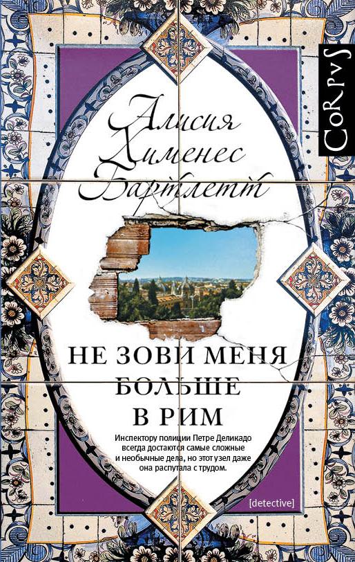 Алисия Хименес Бартлетт - Не зови меня больше в Рим обложка книги