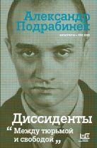 Александр Подрабинек - Диссиденты' обложка книги