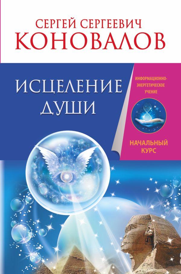 Исцеление души. Информационно-энергетическое Учение. Начальный курс Коновалов С.С.
