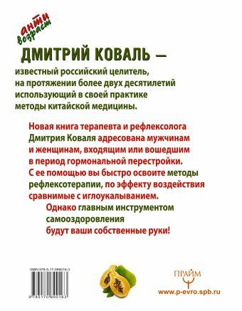 Атлас целительных точек для тех, кому за 40 Дмитрий Коваль