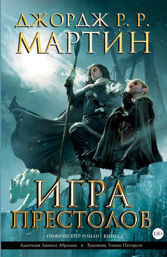Игра престолов. Книга 2 Джордж Мартин