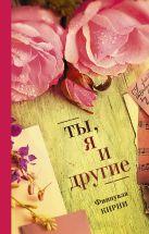 Финнуала Кирни - Ты, я и другие' обложка книги