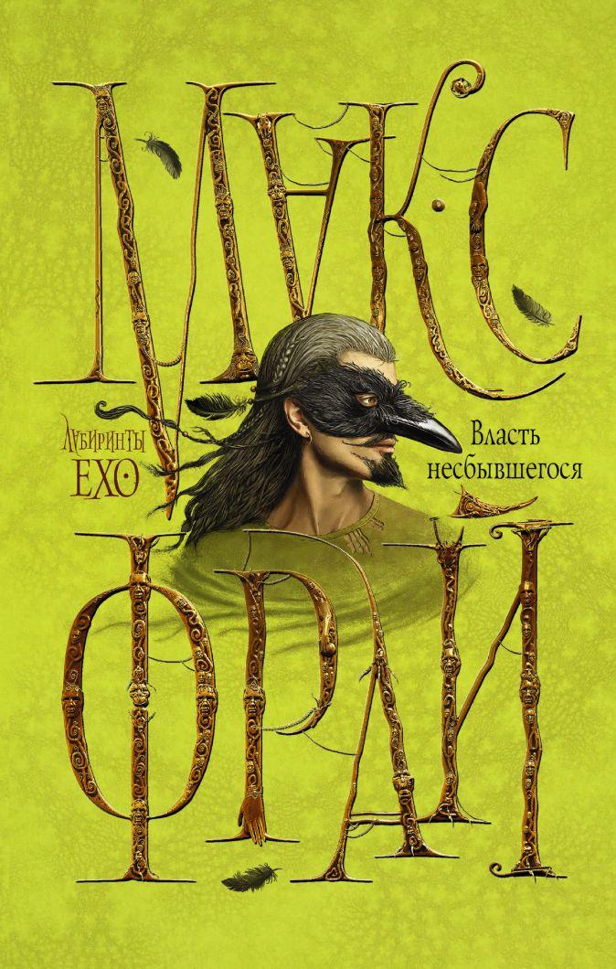 Макс Фрай - Власть несбывшегося обложка книги