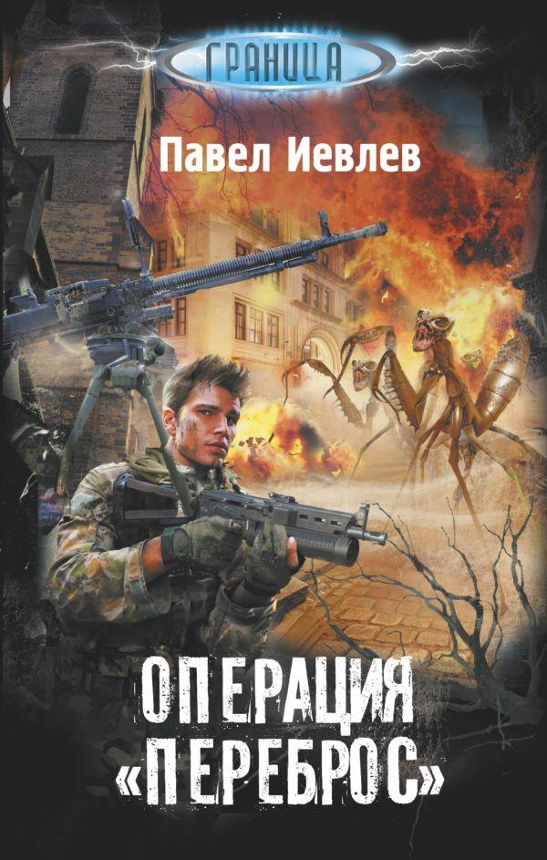 """Операция """"Переброс"""" Иевлев П.С."""