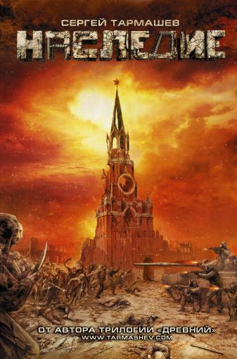 Сергей Тармашев - Наследие обложка книги