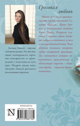 Грозовая любовь Линдсей Д.
