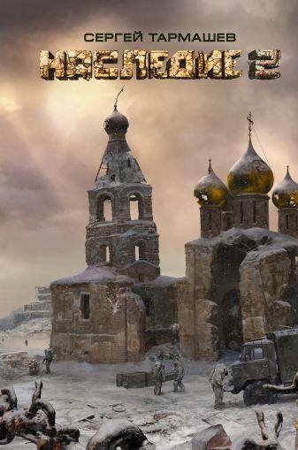 Сергей Тармашев - Наследие 2 обложка книги