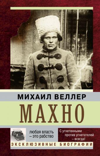 Махно Веллер М.И.