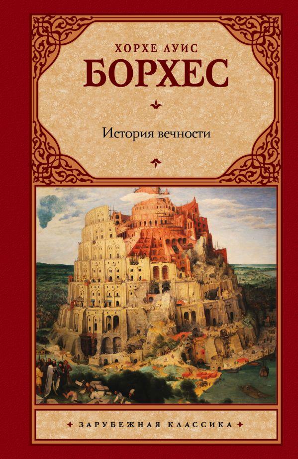 История вечности Борхес Х.Л.