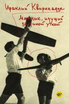Квирикадзе И.М. - Мальчик, идущий за дикой уткой' обложка книги