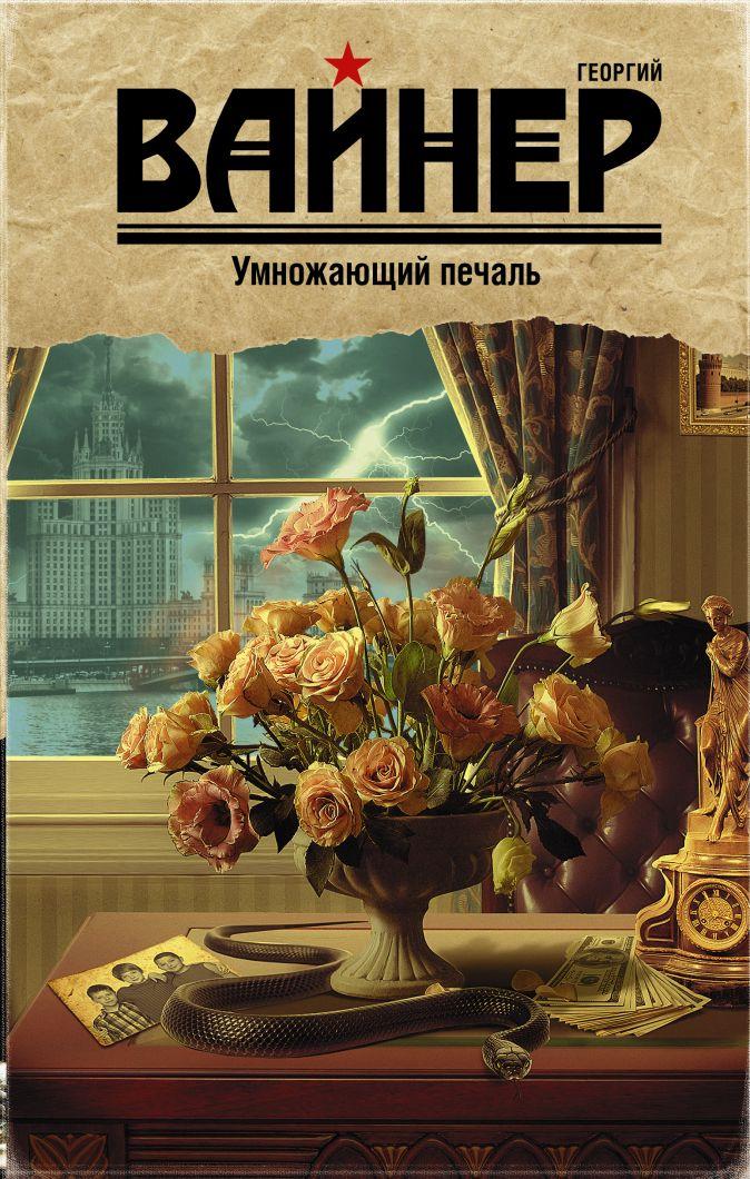 Георгий Вайнер - Умножающий печаль обложка книги