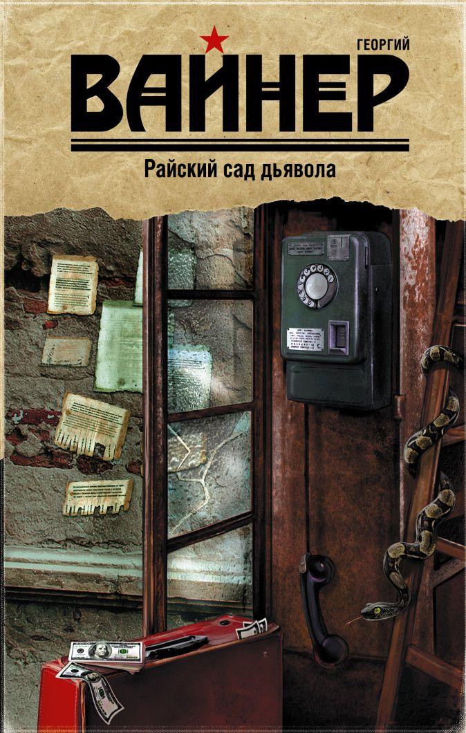 Георгий Вайнер - Райский сад дьявола обложка книги