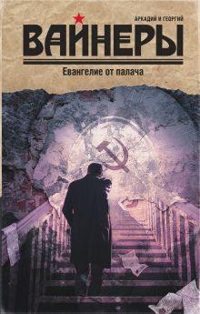 Собрание сочинений А. и Г. Вайнеров