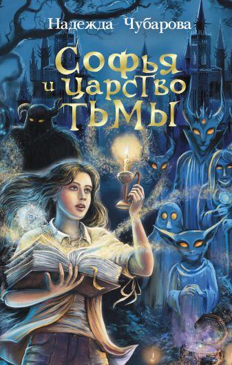 Чубарова Н.А. - Софья и Царство Тьмы обложка книги