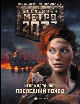 Игорь Вардунас - Метро 2033: Последний поход обложка книги
