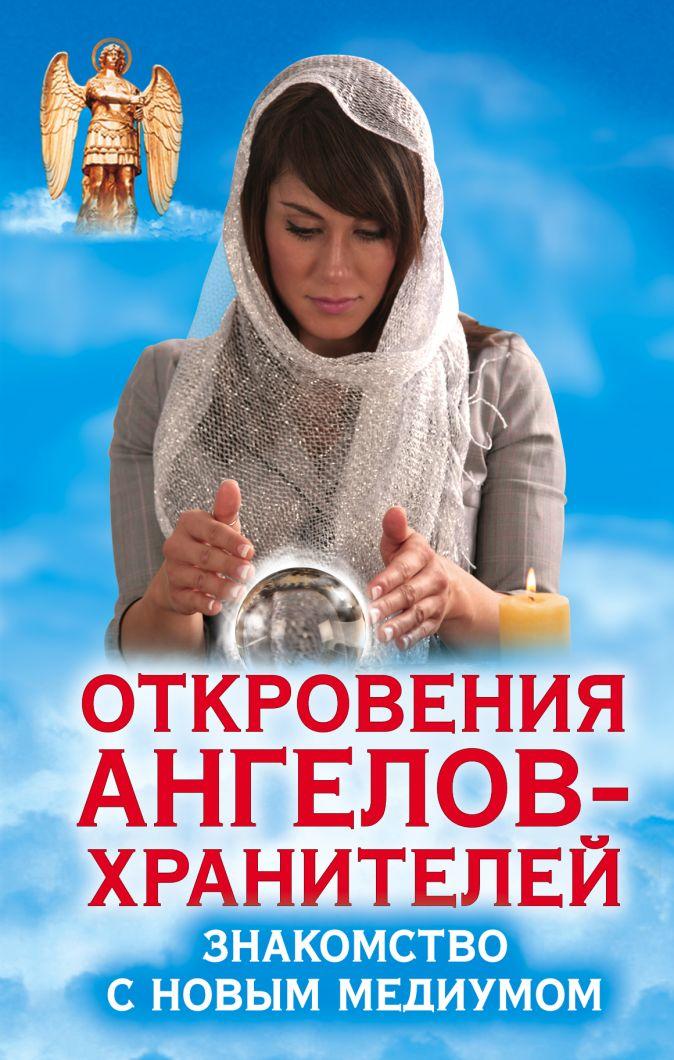 Откровения Ангелов-Хранителей. Знакомство с новым медиумом Ренат Гарифзянов