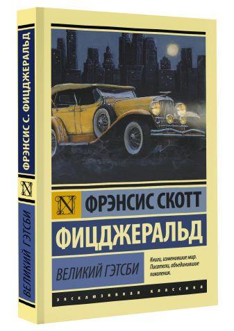 Фрэнсис Скотт Фицджеральд - Великий Гэтсби обложка книги