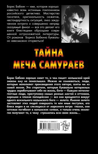 Тайна меча самураев Бабкин Б.Н.