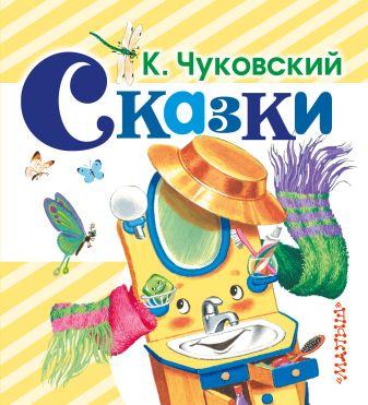 Чуковский К.И. - Сказки обложка книги