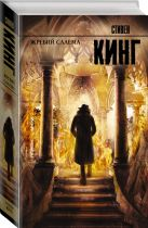 Кинг С. - Жребий Салема' обложка книги