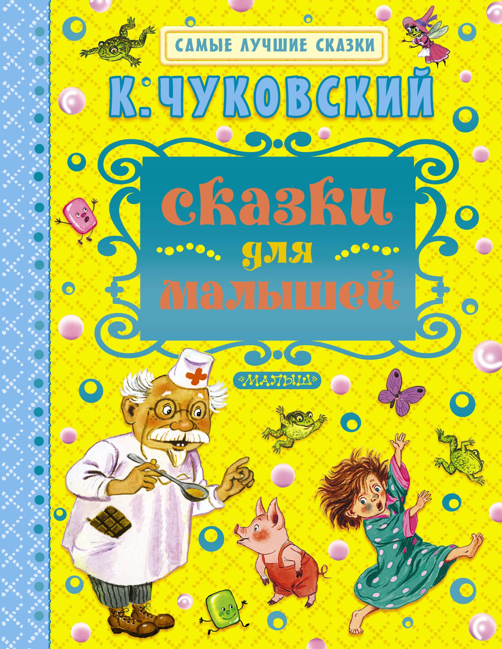 Чуковский К.И. Сказки для малышей вундеркинд с пеленок лучшие сказки для малышей dvd