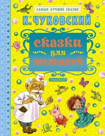 Чуковский К.И. - Сказки для малышей обложка книги