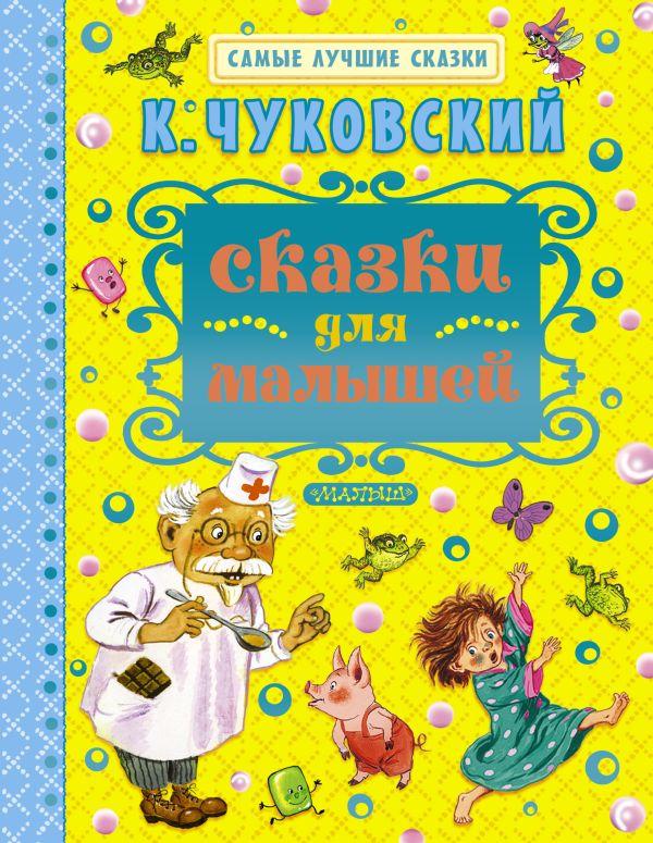 цена на Чуковский Корней Иванович Сказки для малышей