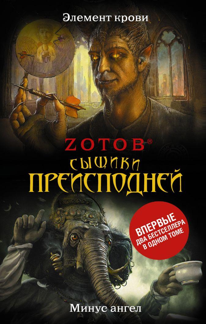 Г. Зотов (Zотов) - Сыщики преисподней обложка книги