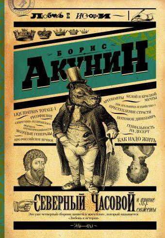 Северный часовой и другие сюжеты Борис Акунин