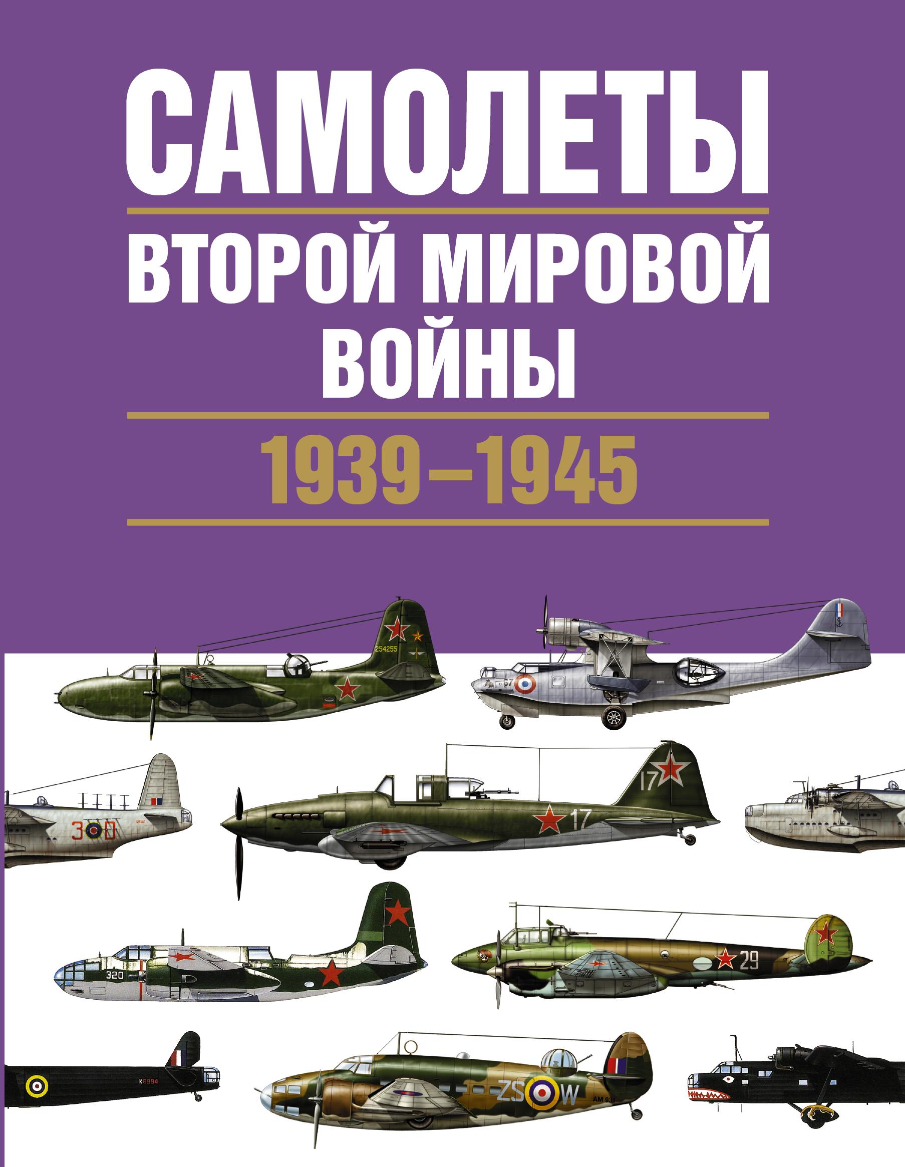 Крис Чент Самолеты Второй мировой войны. 1939-1945