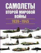 Чент К. - Самолеты Второй мировой войны. 1939-1945' обложка книги